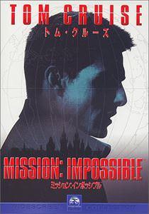 ミッション:インポッシブル_R