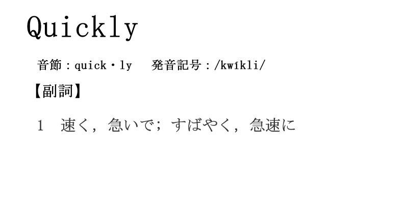 Quicklyの意味