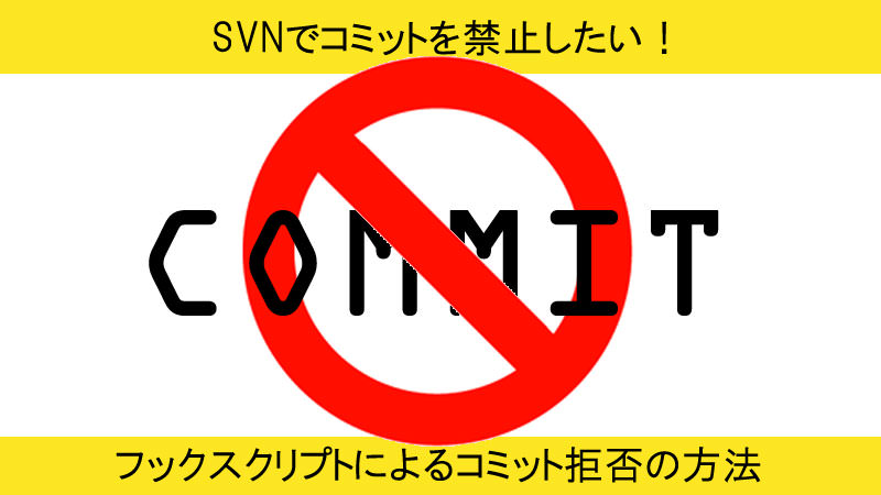 svn-commit-ic