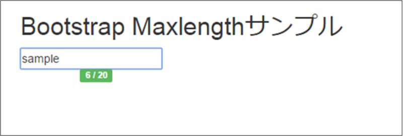 Bootstrap Maxlength画像