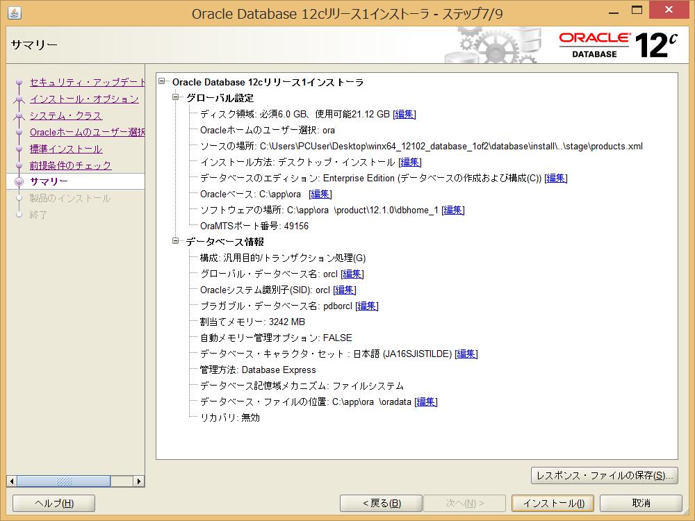 oracle_7
