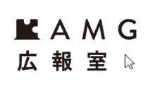 AMG広報室