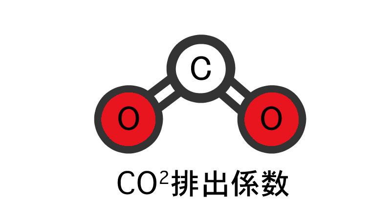 Co2 排出 係数