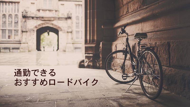 roadbike-ic