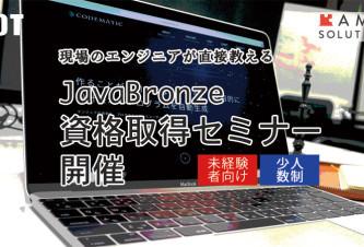 JavaBronzeSeminar-ic