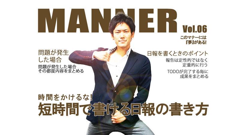 manner6-ic