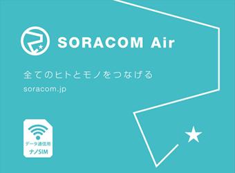 soracom1