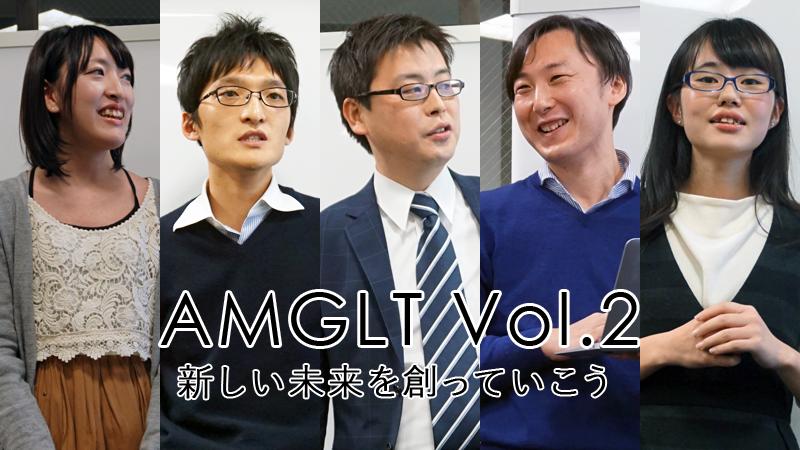 amglt2-ic