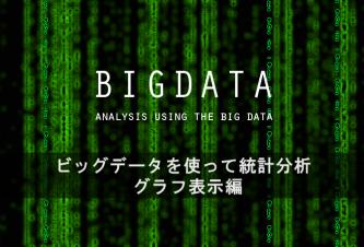 bigdata-ic7