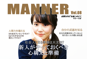 manner8-ic