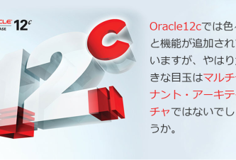 oracle12_multi